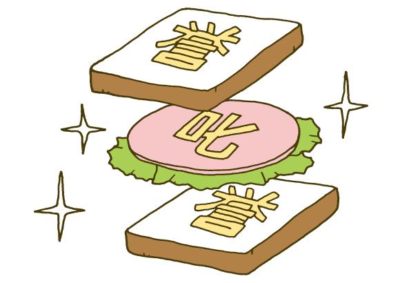 感謝の言葉や褒め言葉というパンで、叱りの具をやさしく挟めば、おいしくいただける。