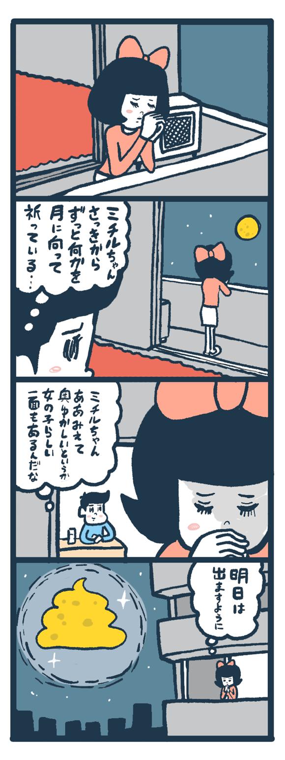 マイペース男子ススムくんと破天荒女子のミチルちゃん。イタズラ好きのミチルちゃんに翻弄されがちなススムくんだがなぜか気の合う2人は東京都内でルームシェア中。