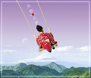 『矢野山脈』矢野顕子 デビュー40周年のベストアルバム。今回再録した『春咲小紅』の透明感あふれる歌声は、エバーグリーンな魅力を放つ。矢野顕子が築いた雄大な山を感じて。 ビクター スピードスターレコーズ/通常盤(CD3枚組51曲+ブックレット)4,000円。