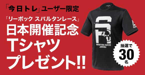 「今日トレ」ユーザー限定「リーボック スパルタンレース」日本開催記念Tシャツを計30名にプレゼント!!