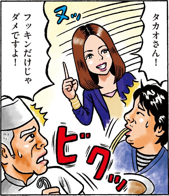 杉島有希先生:タカオさん! フッキンだけじゃダメですよ!