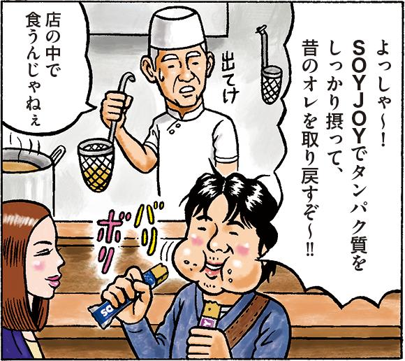川崎:よっしゃ〜! SOYJOYでタンパク質をしっかり摂って、昔のオレを取り戻すぞ〜!! 店長:店の中で食うんじゃねぇ。