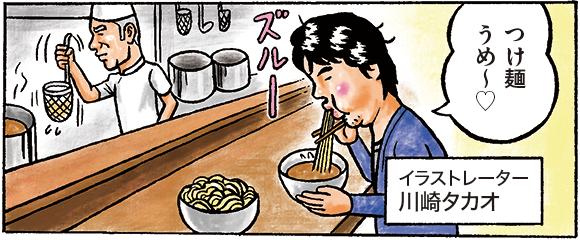 イラストレーター川崎タカオ:つけ麺うめ〜