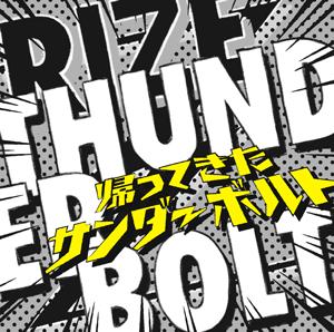 『THUNDERBOLT〜帰ってきたサンダーボルト〜』