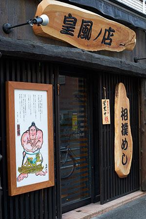 《相撲めし 皇風ノ店》