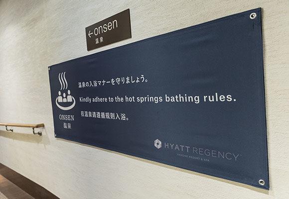 温泉の入浴マナーを守りましょうの手ぬぐい