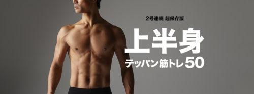 Tarzan No. 731 上半身テッパン筋トレ50