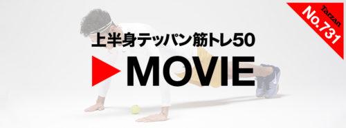 Tarzan No.731 エクササイズ動画公開中!