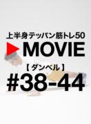 Tarzan No.731 上半身テッパン筋トレ50【ダンベル】 #38-44
