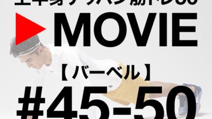 Tarzan No.731 上半身テッパン筋トレ50【バーベル】 #45-50