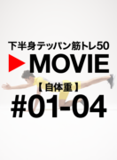 Tarzan No.732 下半身テッパン筋トレ50【自体重】 #01-04