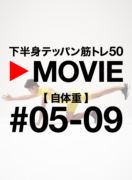 Tarzan No.732 下半身テッパン筋トレ50【自体重】 #05-09
