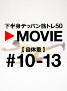 Tarzan No.732 下半身テッパン筋トレ50【自体重】 #10-13