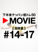 Tarzan No.732 下半身テッパン筋トレ50【自体重】 #14-17