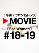Tarzan No.732 下半身テッパン筋トレ50【For Women】 #18-19
