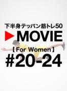 Tarzan No.732 下半身テッパン筋トレ50【For Women】 #20-24