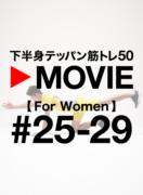 Tarzan No.732 下半身テッパン筋トレ50【For Women】 #25-29