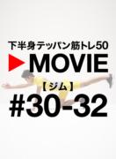 Tarzan No.732 下半身テッパン筋トレ50【ジム】 #30-32