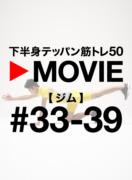 Tarzan No.732 下半身テッパン筋トレ50【ジム】 #33-39