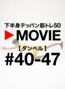 Tarzan No.732 下半身テッパン筋トレ50【ダンベル】 #40-47