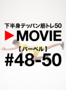 Tarzan No.732 下半身テッパン筋トレ50【バーベル】 #48-50