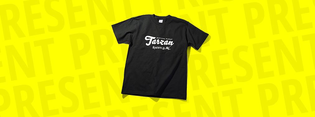 「今日トレ」メンバーになって、特製TシャツをGET!!