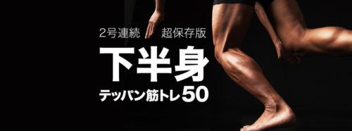 Tarzan No. 732 下半身テッパン筋トレ50