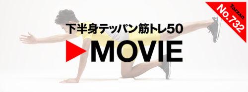 Tarzan No.732 エクササイズ動画公開中!