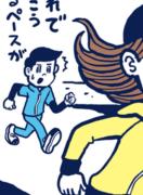 ランナー必見! 練習後のケアにおすすめのリカバリ〜「脚ツボ」。