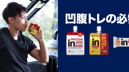 凹腹のための筋肉作りにはこまめなタンパク質摂取が必須!〈PR〉