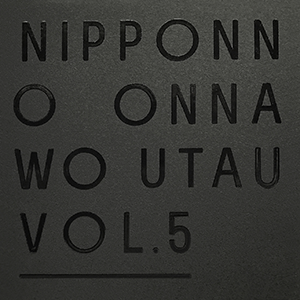 『NIPPONNO ONNAWO UTAU VOL.5』NakamuraEmi
