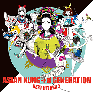 『BEST HIT AKG 2 (2012-2018)』ASIAN KUNG-FU GENERATION