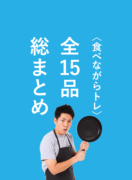 〈食べながらトレ〉全15品・総まとめ。