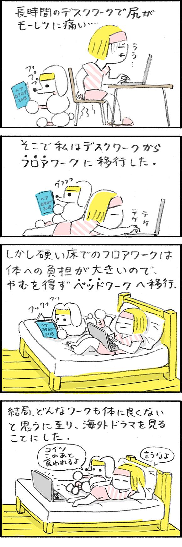 mon_20180521_img1