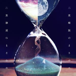 『二重螺旋のまさゆめ』Aqua Timez