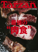 "Tarzan No. 742 最強の""肉食"""