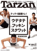 Tarzan No. 743 ウデタテ、フッキン、スクワット 完全BOOK