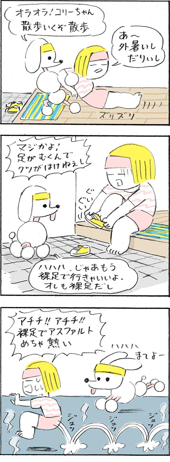 mon_20180618_img1