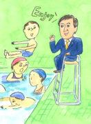 長官、助けてください! 人に聞けない水泳の悩み。