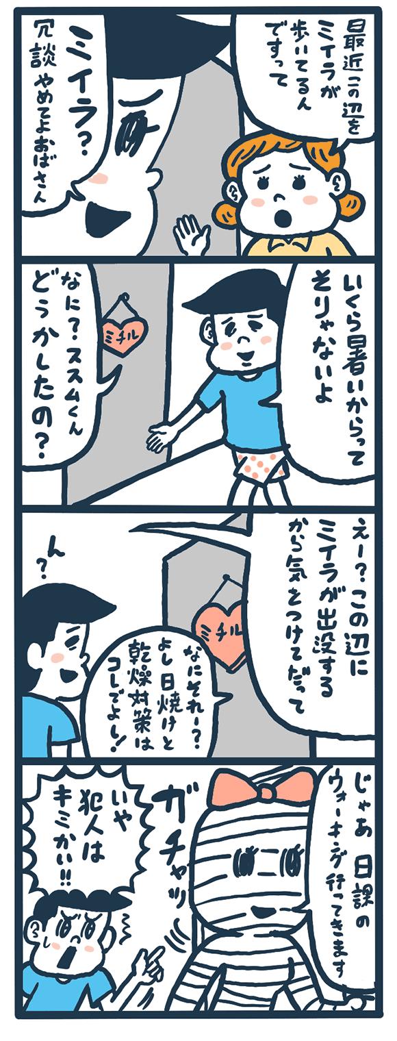 mon_20180730_img1
