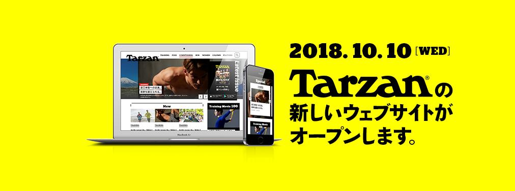 Tarzanの新しいウェブサイトがオープンします。