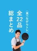 〈食べながらトレ〉全22品・総まとめ