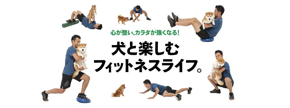 Tarzan No. 750 犬と楽しむフィットネスライフ。